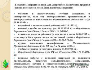 Правильно ли вам посчитали советский стаж? Подробный перечень периодов