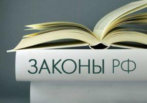 Какие новые законы ждут россиян в августе 2018 года и что лучше успеть сделать