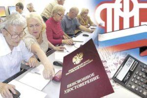 Как сотрудники Пенсионного фонда РФ должны общаться с клиентами и нарушение прав пенсионеров
