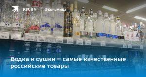 Роскачество провело исследование отечественной водки и выявило самых качественных производителей