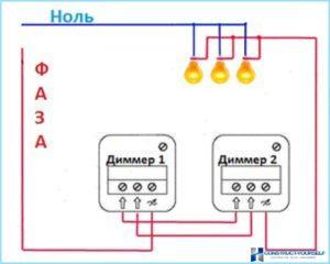 Диммер – как он работает и куда его подключают?
