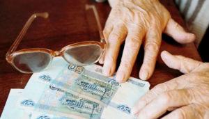 Обстоятельства, при которых вам снизят пенсию