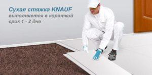 Технология сухой стяжки Knauf