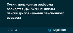 Пенсионная реформа – критическая ошибка Кремля! Мнение аналитиков Forbes