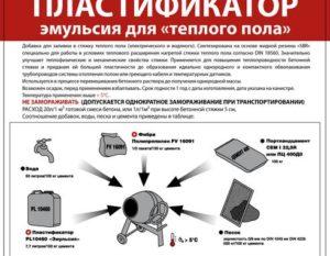 Пластификатор для теплого пола, назначение и применение