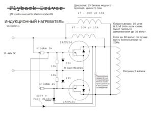 Как собрать индукционную печь – схемы и инструкции