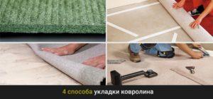 Технология укладки ковролина своими руками и способы фиксации