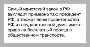 Самые нелепые законы Советского Союза и курьезные в современной России
