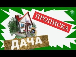 Кто из россиян сможет прописаться на даче с 2019 года и порядок регистрации