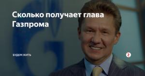 Сколько зарабатывают сотрудники Газпрома или почем народное достояние?