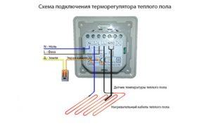 Подключение теплого пола к терморегулятору и электросети