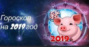 Денежный гороскоп на 2019 год для всех знаков зодиака. Узнайте, что вас ждет в новом году…