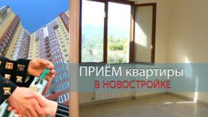 Приемка квартиры у застройщика в новостройке – осмотр и подписание акта приема-передачи