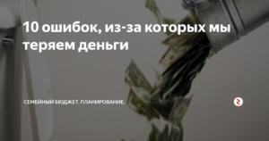 10 распространенных ошибок, из-за которых вы постоянно теряете деньги