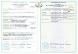 Сертификат на линолеум, вред и безопасность для здоровья