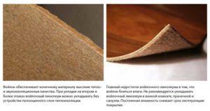 Особенности линолеума на войлочной основе и склейка