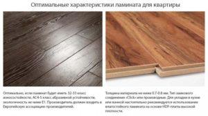 Сравнительные характеристики линолеума и ламината и что лучше для квартиры