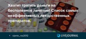 Почему медики назначают препараты, которые не помогают – список абсолютно бесполезных лекарств