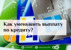 Вы можете легко снизить размер платежа по кредиту. Почему об этом молчат банки!?