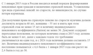 Какой доход за трудовую деятельность в СССР обеспечит хорошую пенсию