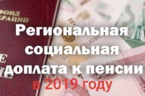 Перечень доплат к пенсии на 2018 год, о которых не все знают