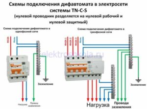 Подключение дифавтомата – схемы и правила безопасности