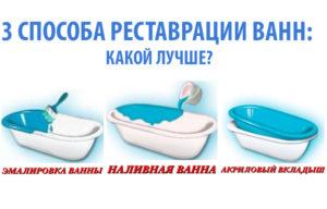 Тройка популярных методов реставрации ванны – сравниваем по качеству