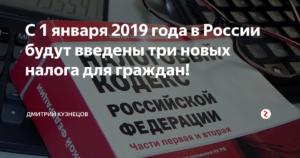 С 1 января 2019 года вас ждут три новых налога