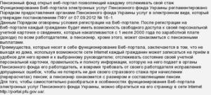 Полный список условий, при которых советский стаж дает право на перерасчет пенсии