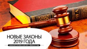 20 новых законов 2019 года, которые коснутся практически каждого россиянина