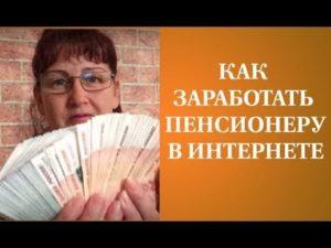 Как выжить пенсионеру в России – идеи и варианты заработка
