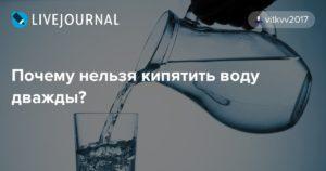 Почему опасно пить дважды кипяченую воду?
