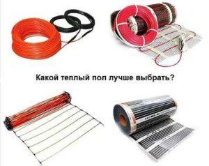 Электрический теплый пол, виды и устройство