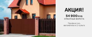 Визитная карточка дома – ворота откатные