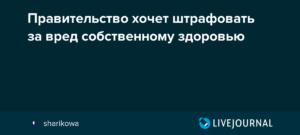 Россиян хотят штрафовать за вред своему здоровью. Выясняем подробности…
