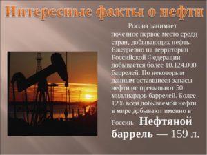 Откуда появляется нефть и когда она закончится? Удивительные выводы исследователей
