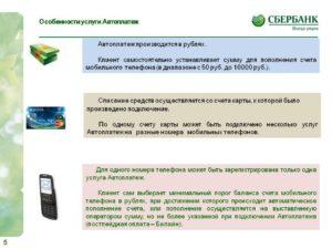 Проверьте состояние услуги «Автоплатеж» от Сбербанка, пока не списали лишние деньги