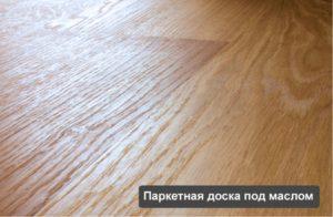 Лак или масло для паркетной доски: преимущества и недостатки покрытия