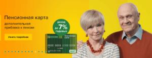 Преимущества и недостатки пенсионной карты МИР для пожилых людей