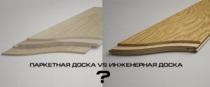 Что лучше паркетная или инженерная доска?