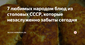 Несколько простых, но вкусных рецептов бутербродов времен СССР, которые незаслуженно забыты сегодня