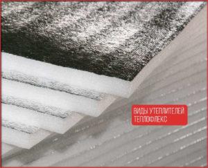 Виды утеплителей для потолка и их характеристика