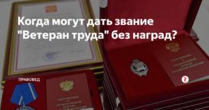 Можно законно получить звание Ветеран труда без медалей и наград