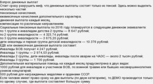 Полный список денежных выплат от государства для россиян, перенесших инсульт