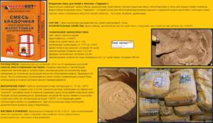 Раствор для кладки печей – различные составы и способы приготовления