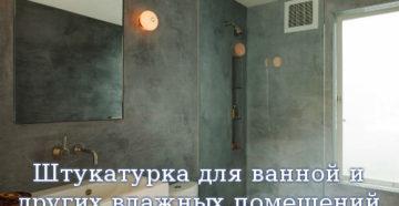 Штукатурка для ванной комнаты – какая смесь подойдет для влажного помещения?