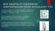 Установка УЗО – надежная защита человека от удара электрическим током
