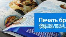 Печать брошюр и изготовление каталогов товаров